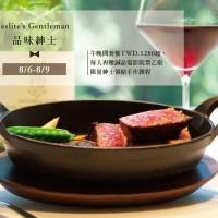 【eslite's Gentleman】FATHER'S & VALENTINE'S DAY SPECIAL SET MENU & HANDMADE BOW TIE DESIGN TWD.1280 PLUS
