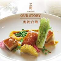 【IN BETWEEN SET MEALS】RELISH THE BOUNDLESS DIVERSITY OF TAIWAN'S CUISINE