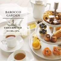 【The Chapter】BAROCCO GARDEN AFTERNOON TEA TWD.1,180 FOR TWO
