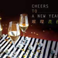 【CHEERS TO A NEW YEAR】璀璨晝夜
