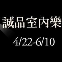【榮耀鉅獻】2018 誠品室內樂節