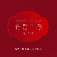 【誠年禮|喜聚呈福】誠品行旅年菜禮盒開賣