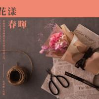 【花漾春暉】2018誠品行旅母親節饗宴