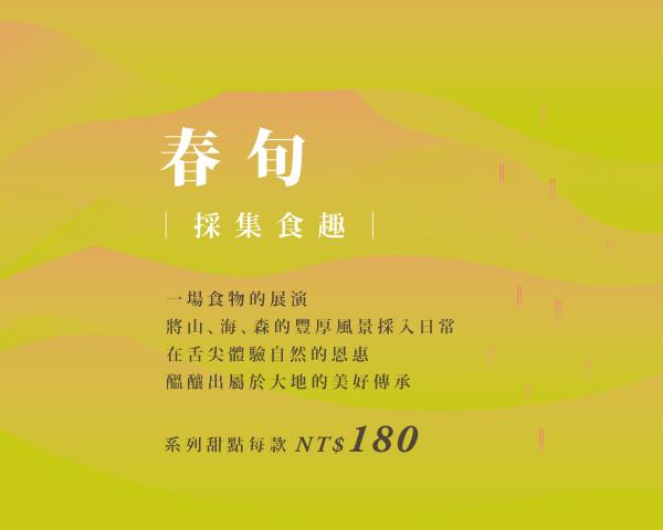 600X480_TL春夏甜點