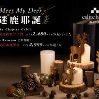 【迷鹿耶誕】即日起推出Meet My Deer耶誕饗宴