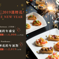 【SPARKLE INTO THE NEW YEAR】2019迷煙花跨年活動