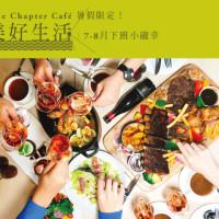 【The Chapter Café】暑假限定!7-8月下班小確幸