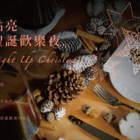 【Light Up Christmas】點亮聖誕歡聚夜