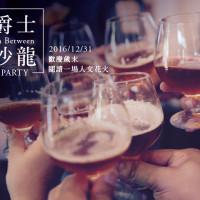 【In Between】跨年限定•爵士沙龍歲末倒數派對