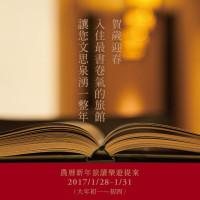 【賀歲迎春】走春小旅行 • 農曆新年旅讀樂遊提案