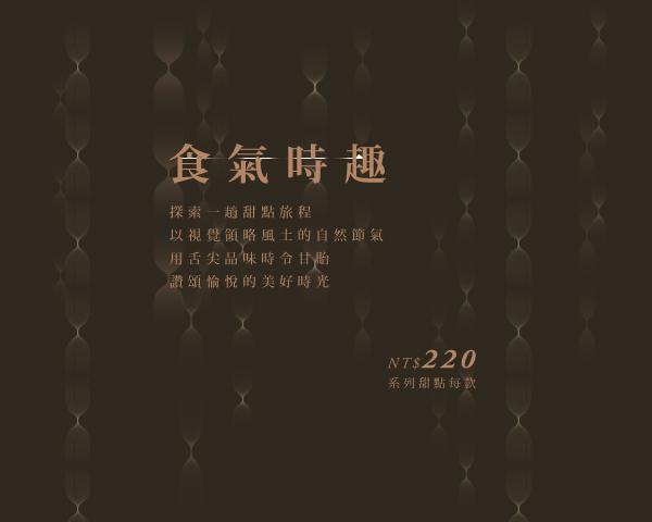 官網600X480_TL秋冬甜點