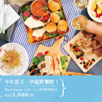 【The Chapter Café】今年夏天,伊起野餐吧!