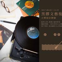 【三誠聯名】黑膠文藝復興|音樂旅宿體驗