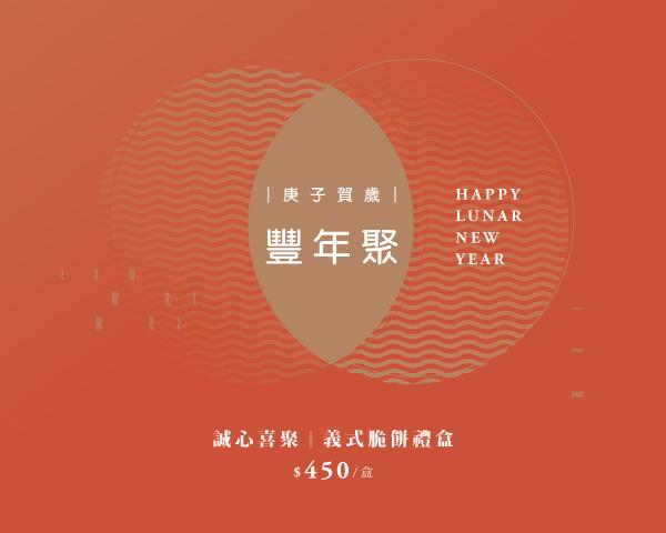 600X480_誠心喜聚-義式脆餅1