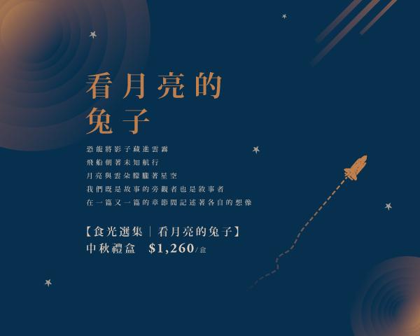 600X480_2020中秋節禮盒1